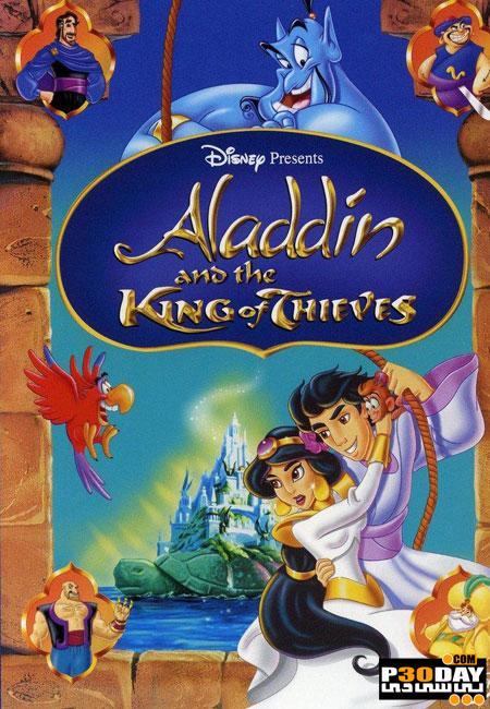 دانلود انیمیشن علاء الدین و شاه دزدان Aladdin and the King of Thieves