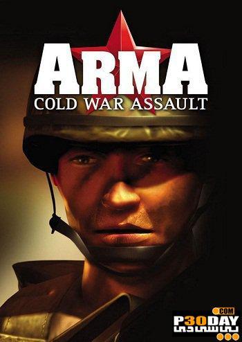 تجربه جنگ های سرد در بازی ARMA: Cold War Assault