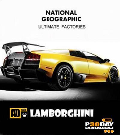 دانلود مستند تولید سریعترین ماشین تاریخ لامبورگینی با نام Murcielago SV