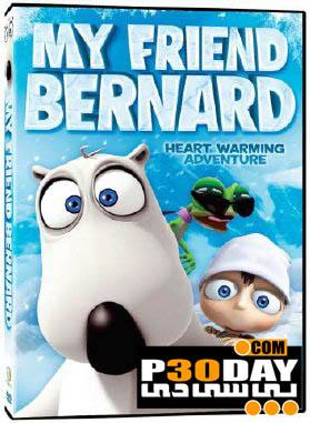 دانلود انیمیشن My Friend Bernard 2012 با لینک مستقیم