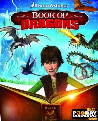دانلود انیمیشن Book of Dragons 2011