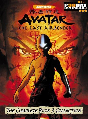 دانلود انیمیشن زیبای Avatar فصل سوم بصورت کامل ( 21 قسمت )
