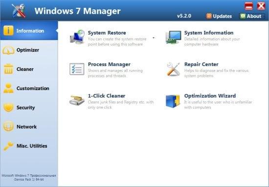 دانلود Yamicsoft Windows 7 Manager 5.2.0 - نرم افزار بهینه سازی ویندوز 7