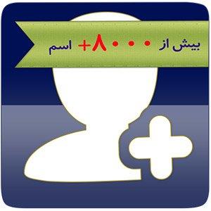 نرم افزار انتخاب اسم دختر و پسر ایرانی برای اندروید