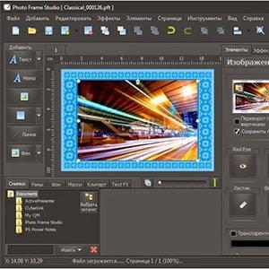 نرم افزار قرار دادن قاب بر روی عکس Mojosoft Photo Frame Studio 2.9