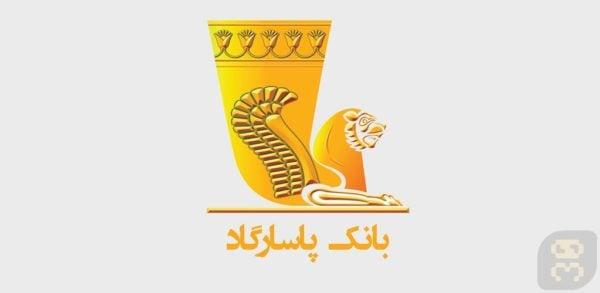 دانلود همراه بانک پاسارگاد Pasargad Mobile Bank 7.2.4 برای اندروید