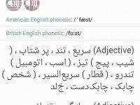 FastDic 2.5.1   بهترین دیکشنری فارسی انگلیسی اندروید
