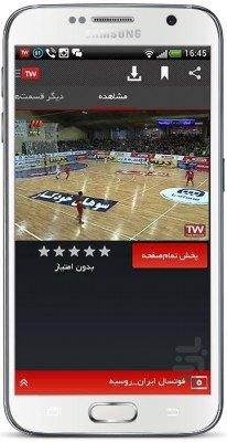 دانلود تلوبیون Telewebion 2.6.4 - برنامه پخش تلویزیون اندروید