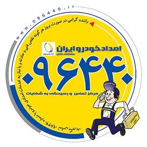 دانلود نرم افزار امداد خودرو همراه اندروید Emdad Khodro
