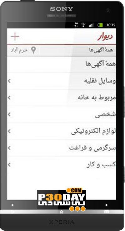 دانلود دیوار Divar 8.0.2 - درج آگهی رایگان در اندرویددیوار اندروید اولین نرم افزار فارسی جهت درج رایگان و مشاهد آگهی دیگران می باشد. این برنامه دسته بندى هاى مختلفى دارد و شما میتوانید با گشت و گذار در آن ...