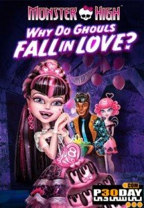 Monster High Why Do Ghouls Fall in Love cover