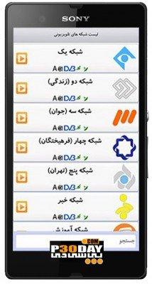 مشاهده شبکه های ایرانی در آندروید با سیمای همراه