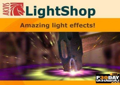 AKVIS LightShop