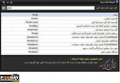 دیکشنری جدید فارسی به انگلیسی و انگلیسی به فارسی Diana v2.0.5.2