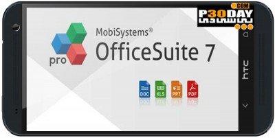 دانلود نرم افزار آفیس آندروید OfficeSuite Pro 7.4