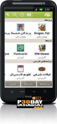 دانلود نسخه جدید بازار آندروید Bazaar 5.0.2