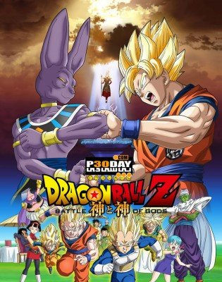 دانلود انیمیشن Dragon Ball Z: Battle of Gods 2013