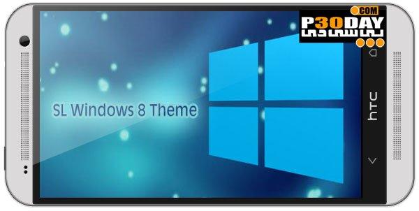 دانلود جدیدترین تم های آندرویدSL Windows 8 Theme همانطور که از نام آن می توان فهمید پوسته فوق العاده زیبا  و دیدنی ویندوز 8 می باشد که می توانید آن را در گوشی های اندرویدی خود تجربه  ...