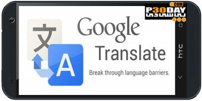 نرم افزار مترجم گوگل برای اندروید Google Translate v3.0