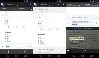 دانلود Google Translate 6.5.0 - نرم افزار مترجم گوگل ترنسلیت اندروید