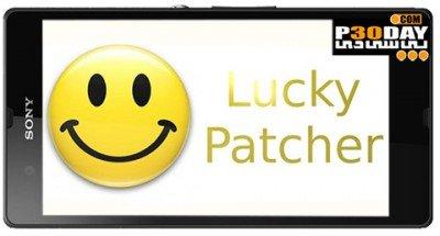 نرم افزار حذف لایسنس برنامه ها Lucky Patcher v4.4.7 اندروید