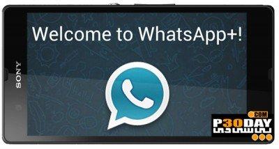 دانلود برنامه واتس آپ پلاس WhatsApp+ Plus 6.29D اندروید