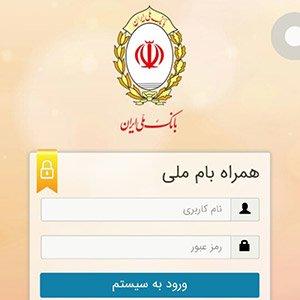 برنامه همراه بانک ملی ایران Hamrah BAM Melli 1.8 اندروید