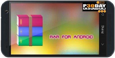 نرم افزار فشرده سازی برای اندروید RAR for Android v5.10.Build16