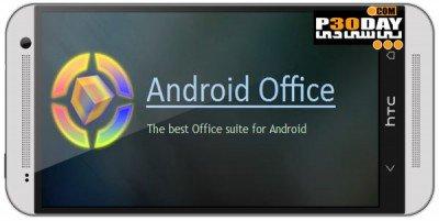 دانلود آفیس قدرتمند برای اندروید Android Office v5.3 build 37