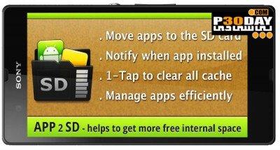 دانلود نرم افزار AppMgr Pro III (App 2 SD) v3.38 آندروید