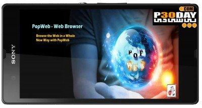 دانلود مرورگر PopWeb Web Browser v0.9.11 اندروید