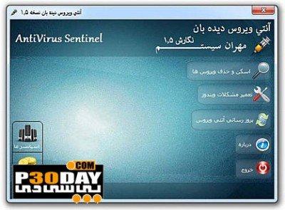 دانلود آنتی ویروس دیده بان نسخه 1.5