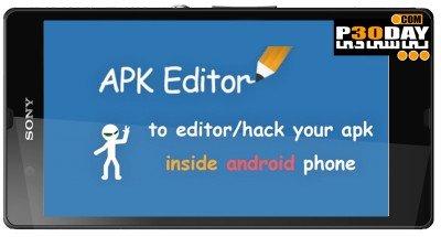 APK Editor Pro v1.1