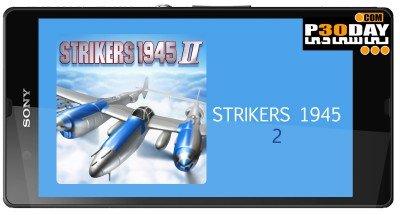 دانلود بازی اندروید STRIKERS 1945 2 v1.0.7