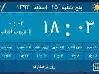 تقویم اذان گو باد صبا v6.1 همراه با تقویم 1394 اندروید