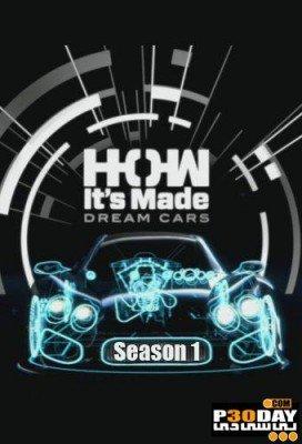 دانلود فصل اول مستند How Its Made: Dream Cars 2013