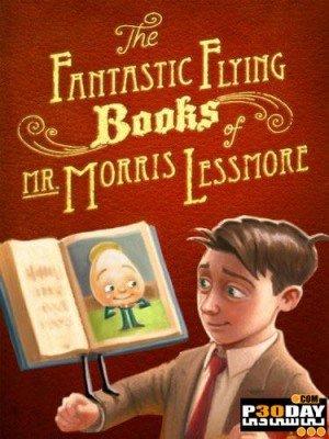 انیمیشن کوتاه The Fantastic Flying Books of Mr. Morris Lessmore