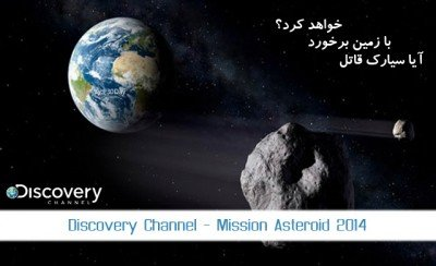 Documentation Discovery Channel - Mission Asteroid 2014