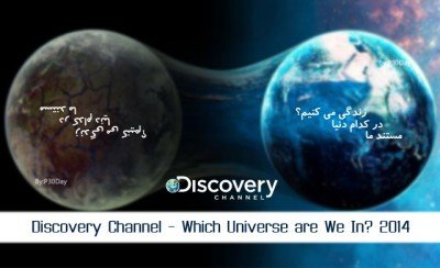 Discovery Channel Document - Which Universe Are We In 2014