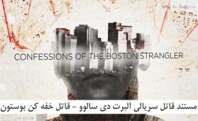 Documentary Confessions Of The Boston Strangler 2014