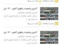 همراه 141 - بررسی ترافیک راه ها و جاده های ایران در اندروید