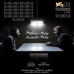 دانلود فیلم بدون تاریخ، بدون امضا