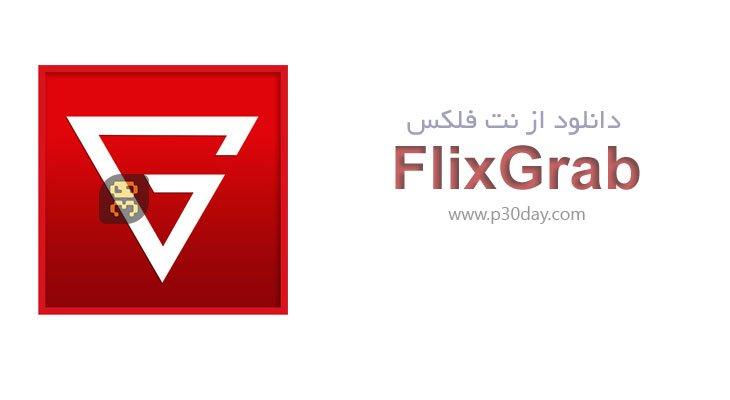 دانلود FlixGrab 5.0.7.122 - دریافت رایگان فایل از NetFlix
