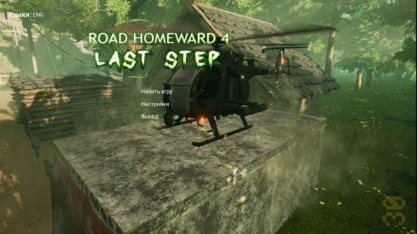دانلود بازی Road Homeward 4 Last Step برای کامپیوتر