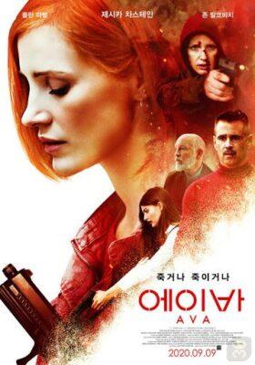 دانلود فیلم Ava 2020 با زیرنویس فارسی